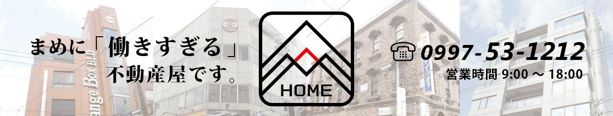 アマホーム|奄美大島の不動産情報サイト